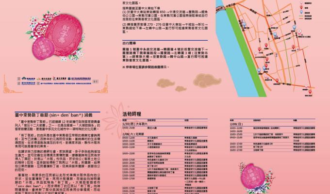活動DM中文版