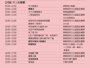 活動時程表
