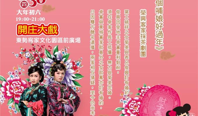 「2020臺中東勢新丁粄節-開庄大戲」1/30正月初六晚上7時盛大公演《討個哺娘好過年》